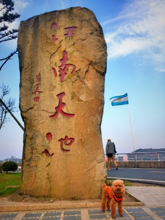 Anji County, Cina: 天池边上的巨大石碑