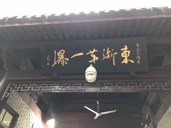 Fenghua, China: photo2.jpg