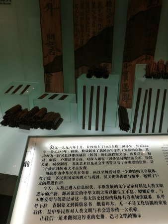 Changsha Bamboo Slips Museum : 出士的竹简实物和仿制品