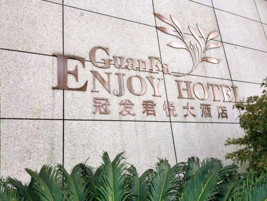 Quzhou Hyatt Hotel: 酒店的外观