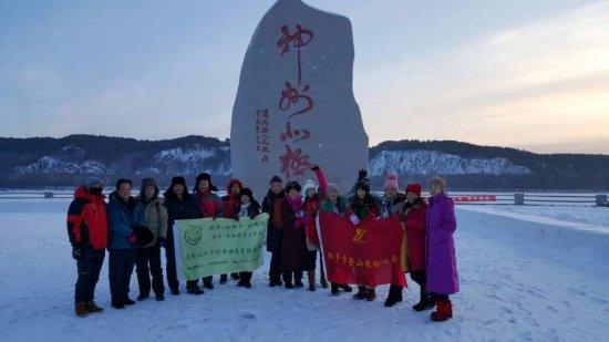 Mohe County, China: 漠河县 北极村 神州北极广场 漠河山水户外跟湖南登山协会
