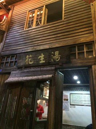 Fuzhou, China: 花生汤
