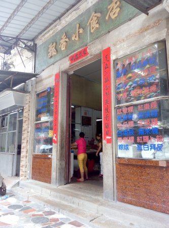 Shantou, China: 门面