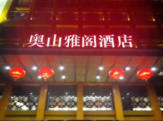 Enshi, China: 酒店大门口