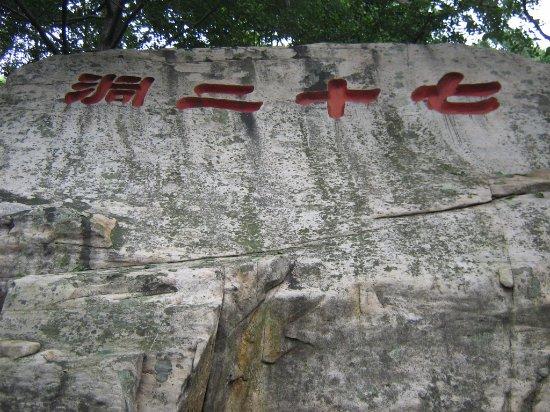 Lianyungang, China: 著名的七十二洞