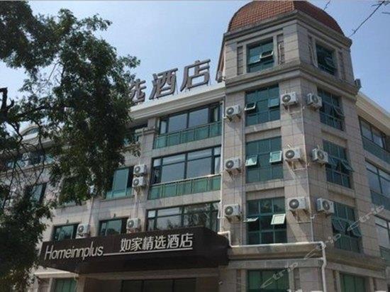 Home Inn Qingdao Taipingjiao: 酒店的外貌,从远处看如家酒店也有一点点的欧式建筑风格呢