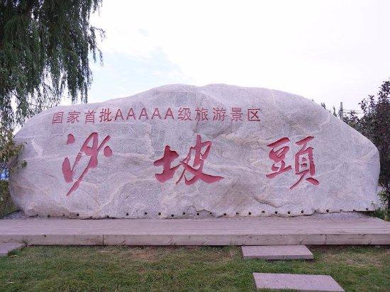 Zhongwei, China: 沙坡头