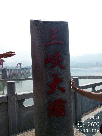 Yichang, China: 三峡大坝,世界第一大水利工程o