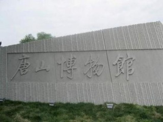 Tangshan, China: 可以来看看