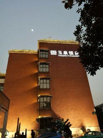 Yu Quan Hotel(Yugu Road): 玉泉饭店外景
