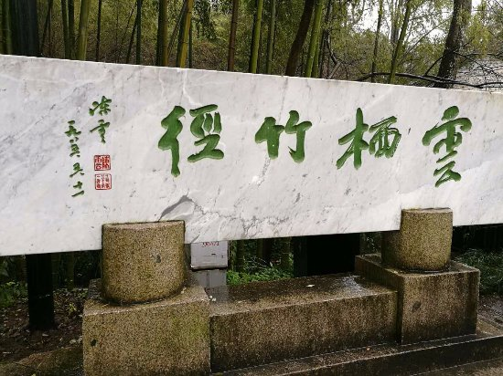 Yunxi Zhujing Scenic Resort: 云溪竹径入口处