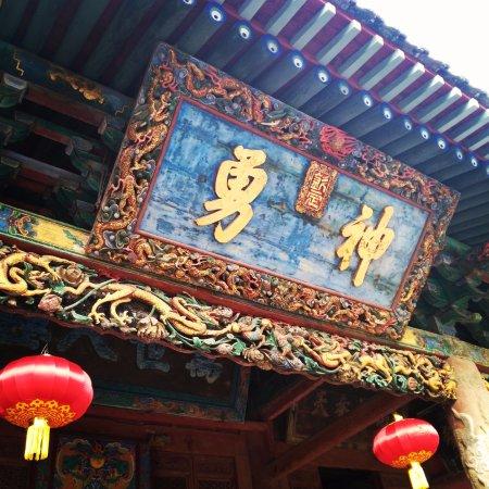 Yuncheng, China: 康熙皇帝钦定的牌匾。