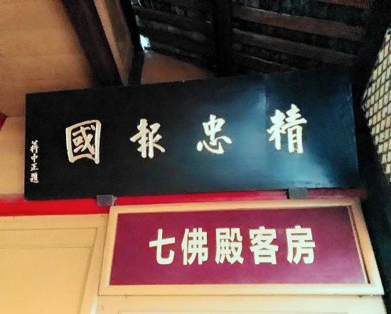 """Emeishan, China: 峨眉山报国寺的""""报国寺""""三个字系康熙御笔亲题。远远望去,还以为是""""国""""上面安了一个监控器。 在七佛殿客房地方,有蒋中正的""""精忠报国""""的题词。据说是抗日期间,他曾在这里住过。"""