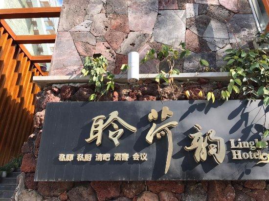 Tengchong County Photo