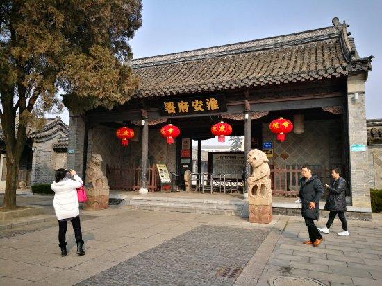Huai'an, China: 大门。