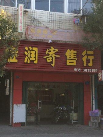 Huangshi, Cina: photo1.jpg