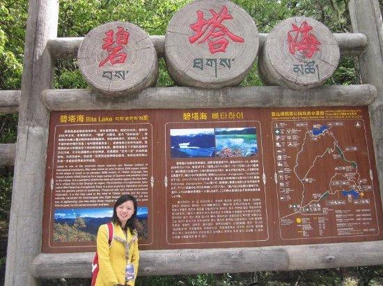 Shangri-La County, Chiny: 碧塔海