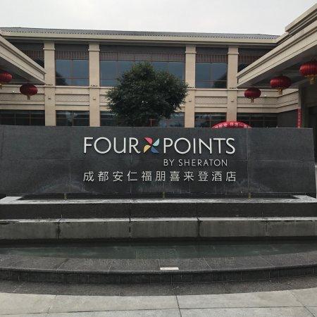 Four Points by Sheraton Chengdu, Anren: photo7.jpg