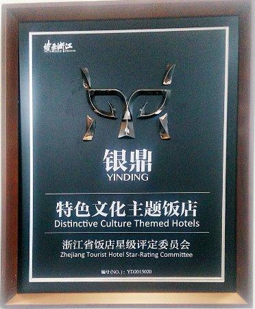 Changxing County, Kina: 爱必侬·太湖会精选度假村于2016年获得特色文化主题酒店银鼎级