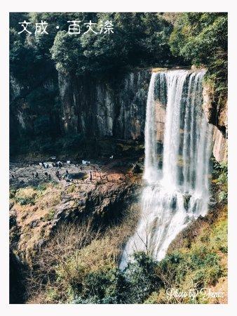 Baizhangji Feiyun Lake Scenic Resort : photo1.jpg