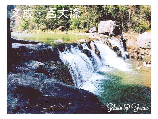 Baizhangji Feiyun Lake Scenic Resort : photo2.jpg