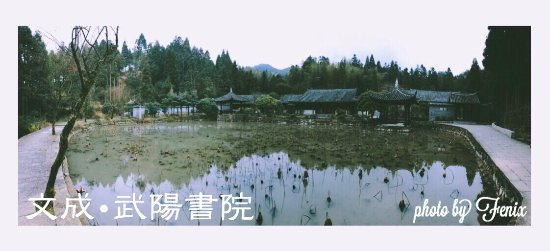 Wencheng County, Chiny: photo2.jpg