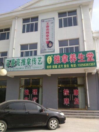 Qingzhou, China: 青州王春亮推拿学堂
