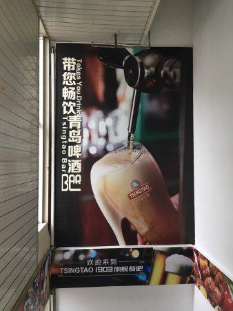 Qingdao Beer Museum: photo0.jpg