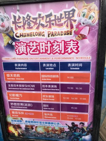 Chimelong Paradise : 长隆欢乐世界