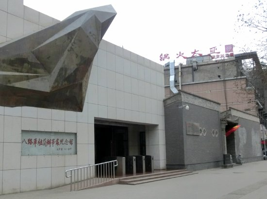 Memorial of Eighth Route Army Office in Lanzhou