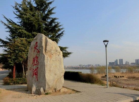 Sanmenxia, China: 天鹅湖