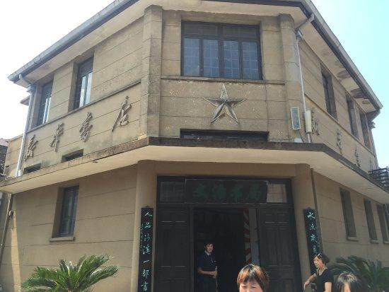 Shaxi Ancient Town: 新华书店