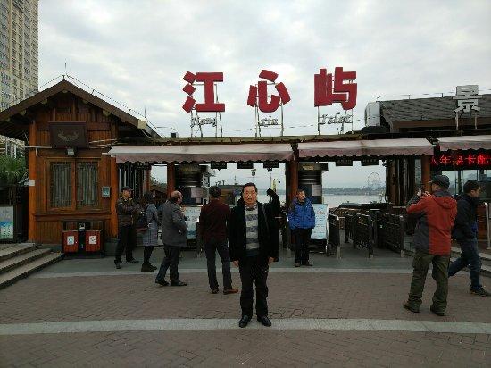 Jiangxin Island: 江心屿