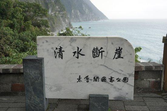 Hualien, Taiwan: _DSC1510_large.jpg