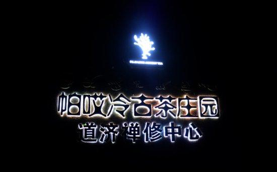 Lancang County, China: 帕哎冷古茶庄园