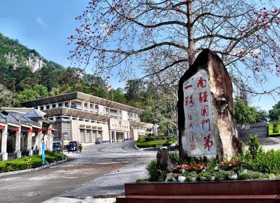 Pingxiang Friendship Gate: photo8.jpg