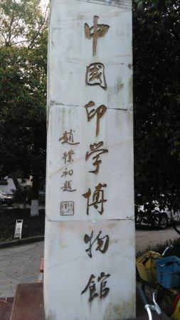 Gu Shan (Solitary Hill) : IMG_20170329_083511_large.jpg