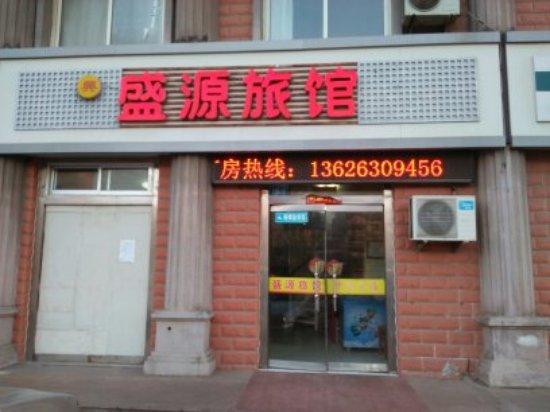 Weihai, China: 干净卫生,经济实惠