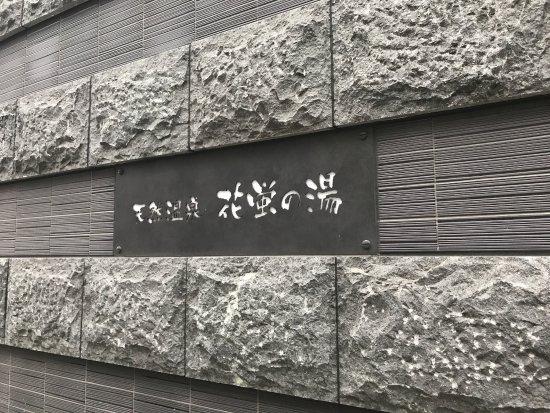 Dormy Inn Premium Kyoto Ekimae: photo0.jpg