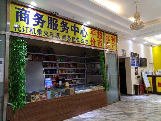 Super 8 Beijing Capital Airport Fuqian 1st Street