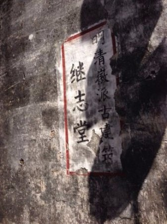 Wuyuan County Photo