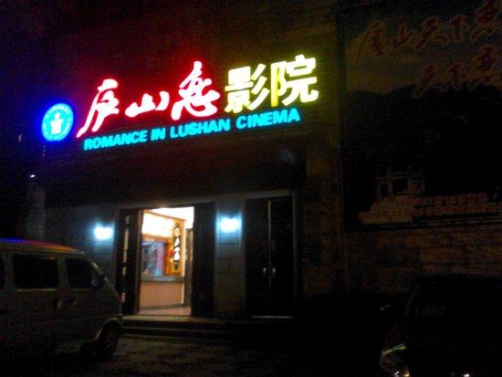Цзюцзян, Китай: 庐山恋电影院