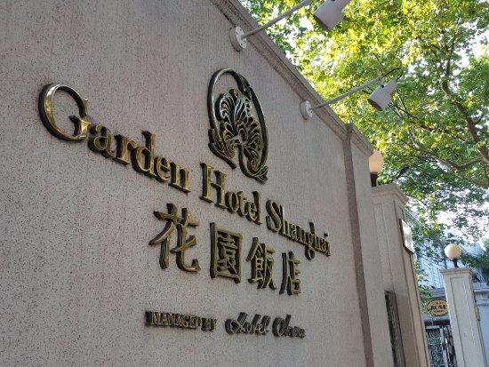 HuaYuan Restaurant MeiGui Cafe: 花园饭店