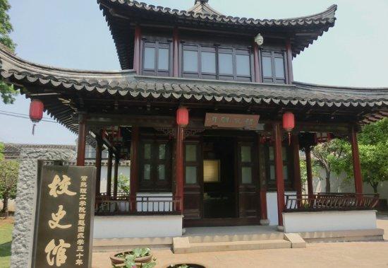 Zhaoyuan Garden of Changshou: 园林过去是学校