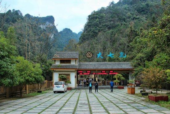 Libo County, Chine : 景区大门