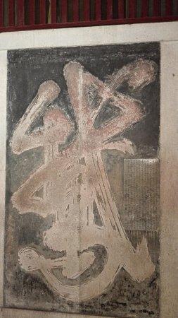 Tiantai County, China: 寺院墨宝