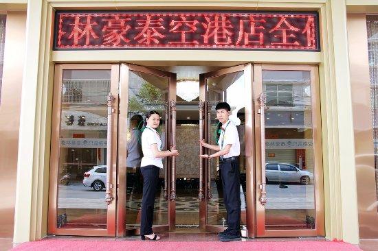Jieyang, China: 酒店门口