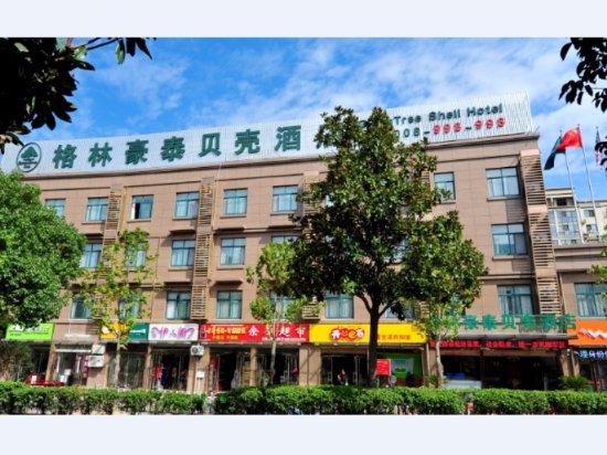 Jinzhai County, Kina: 酒店正门,紧挨着华联超市,酒店楼下有男女服装店,儿童装,连锁植物医生护肤品,小吃一条街等