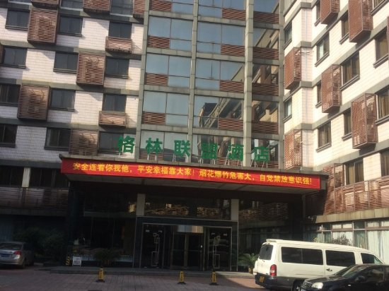 GreenTree Alliance Jiaxing Nanhu District Hexing South Road Etime Hotel