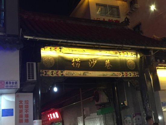 Zunyi, จีน: 捞沙巷小吃街